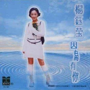 落花(热度:438)由༺❀ൢ芳芳❀༻翻唱,原唱歌手杨钰莹