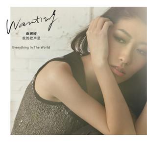 Everything In The World(热度:77)由小太阳翻唱,原唱歌手曲婉婷