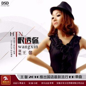 恨透你(热度:112)由蓝天 彩虹平妹翻唱,原唱歌手晓依
