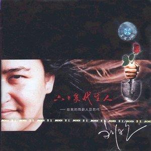 翻身农奴把歌唱(热度:11)由小溪,翻唱,原唱歌手刘欢
