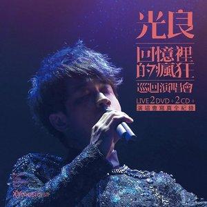 勇气(Live)(热度:18)由践行梦想翻唱,原唱歌手光良