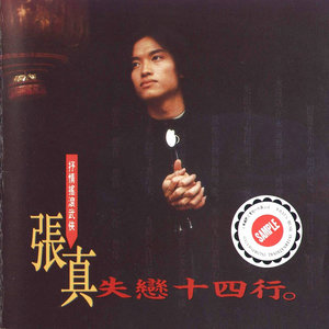红红好姑娘(热度:40)由靖王府♂超级品位男翻唱,原唱歌手张真