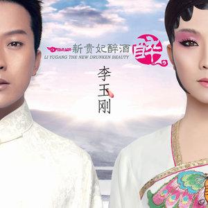 新贵妃醉酒(热度:137)由绿豆翻唱,原唱歌手李玉刚