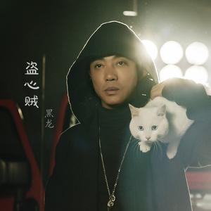 盗心贼(热度:137)由高姿态总创枫信子翻唱,原唱歌手黑龙