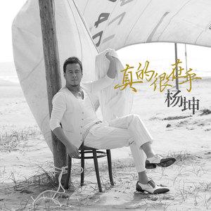 真的很在乎(热度:71)由幸运果(退)翻唱,原唱歌手杨坤