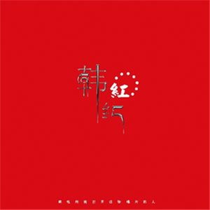 绒花(热度:21)由安安翻唱,原唱歌手韩红