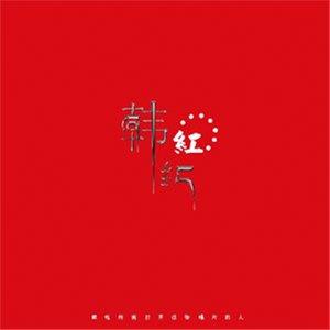 绒花(热度:57)由平安是福翻唱,原唱歌手韩红