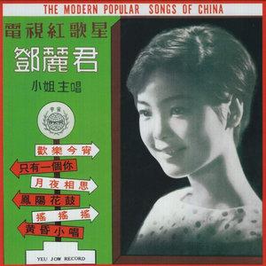 知道不知道(热度:41)由旺旺翻唱,原唱歌手邓丽君