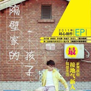 凭什么说(热度:145)由77翻唱,原唱歌手刘心