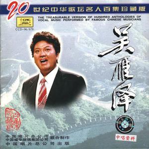 草原升起不落的太阳(热度:60)由通幽翻唱,原唱歌手吴雁泽
