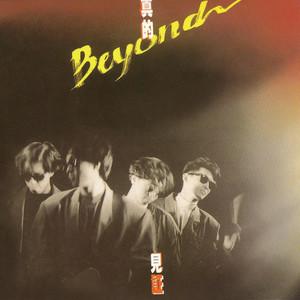 岁月无声(热度:68)由如梦☆初醒翻唱,原唱歌手BEYOND