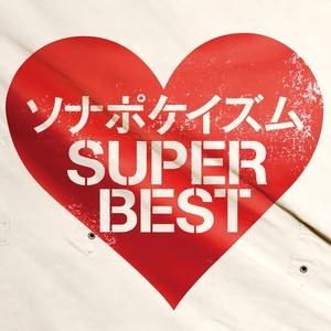 ソナポケイズム SUPER BEST