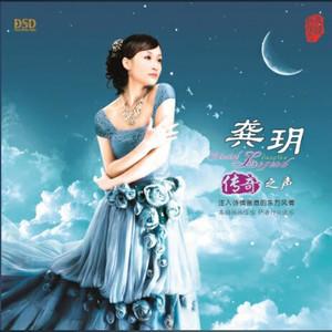 传奇(热度:33)由Miss梁翻唱,原唱歌手龚玥