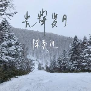光辉岁月由Cynthia演唱(原唱:陈奕迅)
