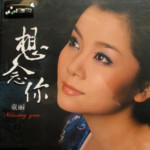 雨霖铃(热度:753)由༺❀ൢ芳芳❀༻翻唱,原唱歌手童丽