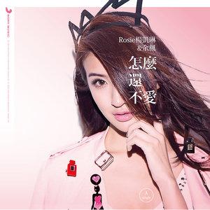 怎么还不爱(雀跃狂爱版)(热度:31)由༺跑调lucy༻翻唱,原唱歌手杨凯琳/余枫