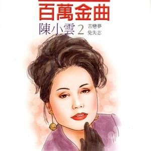 痴情花(热度:20)由Jack的前任翻唱,原唱歌手陈小云