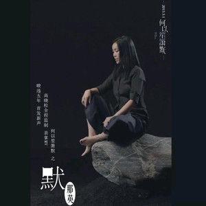 默(热度:557)由✎ℳ๓恋雨࿐翻唱,原唱歌手那英