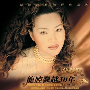 晚风(热度:23)由陶勋天平山人翻唱,原唱歌手龙飘飘