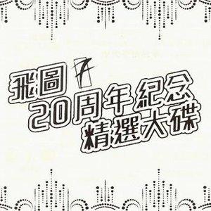 晚秋原唱是黄凯芹,由爱,一次给不够翻唱(播放:26)