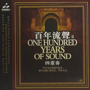 谁不说俺家乡好(热度:11)由咏梅翻唱,原唱歌手群星