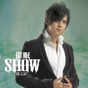 催眠SHOW