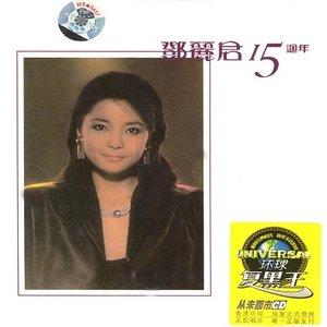 月亮代表我的心(热度:16)由玫瑰「导师」翻唱,原唱歌手邓丽君