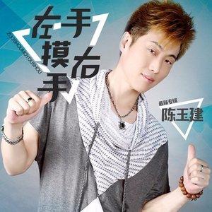 左手摸右手(热度:289)由伊人翻唱,原唱歌手陈玉建