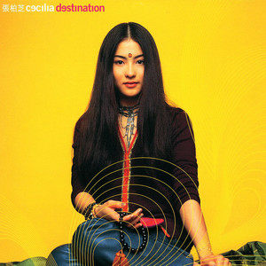 星语心愿(热度:95)由烟墨染翻唱,原唱歌手张柏芝