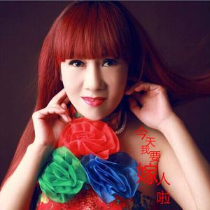 今天我要嫁人啦(DJ版)(热度:127)由奇葩老谭Q1830308226翻唱,原唱歌手红袖