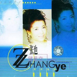 红梅赞原唱是张也,由wufang翻唱(播放:50)
