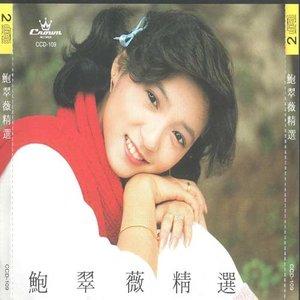 红豆相思(热度:42)由HungYan等我 我會返嚟翻唱,原唱歌手鲍翠薇