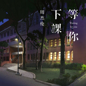等你下课(with 杨瑞代)(热度:54)由陌尘姑姑翻唱,原唱歌手周杰伦