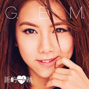 多远都要在一起(热度:10)由翻唱,原唱歌手G.E.M. 邓紫棋