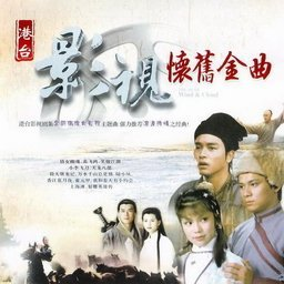 上海滩原唱是叶丽仪,由张裕酒城~在水一方翻唱(播放:19)