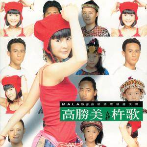碧兰村的姑娘原唱是高胜美,由蓝天白云翻唱(播放:74)