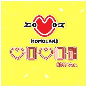 ฟังเพลงอัลบั้ม Wonderful love (EDM Ver.)