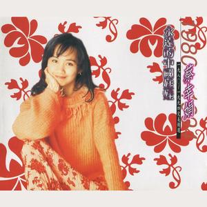 问情(热度:103)由风中的承诺翻唱,原唱歌手蔡幸娟