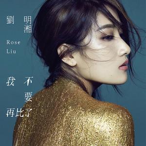 漂洋过海来看你(热度:761)由木棉翻唱,原唱歌手刘明湘