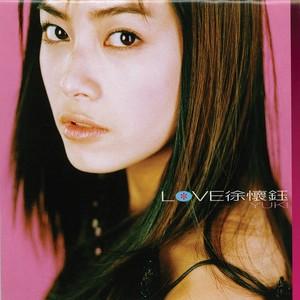 踏浪(热度:10)由小乐姐姐翻唱,原唱歌手徐怀钰
