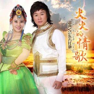 火火的姑娘(热度:50)由野蘑菇翻唱,原唱歌手东方红艳
