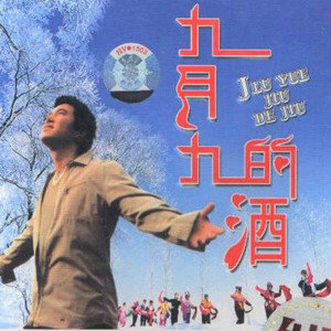 九月九的酒在线听(原唱是陈少华),青春哥哥演唱点播:29次
