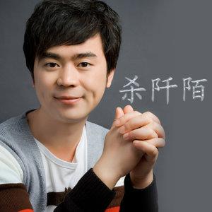 杀阡陌(热度:280)由驰骋翻唱,原唱歌手马健涛