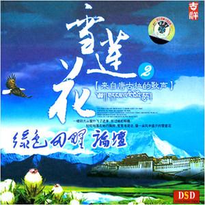 格桑啦(热度:16)由冰山雪莲翻唱,原唱歌手德乾旺姆