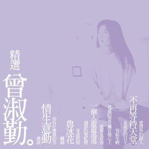 茉莉花的日子 (Remastered)