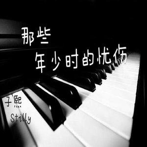 客官不可以(热度:121)由妞妞翻唱,原唱歌手郑传旭