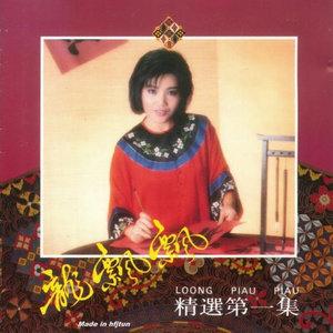爱你爱在心坎里(热度:240)由山茶花(Flower)翻唱,原唱歌手龙飘飘