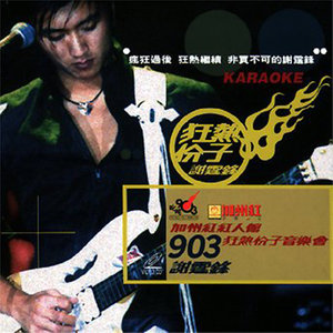 光辉岁月(热度:93)由姚白猪翻唱,原唱歌手谢霆锋