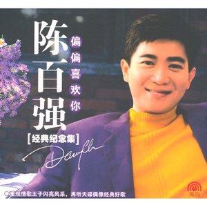 烟雨凄迷(热度:32)由东方欲晓翻唱,原唱歌手陈百强