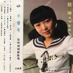 童年的小摇车(热度:12)由红红翻唱,原唱歌手程琳